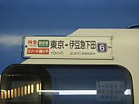 Izu20150308_13