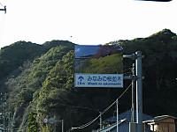 Izu20150308_40