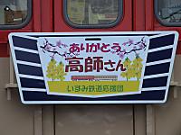 Isumi_takashi20150321_07