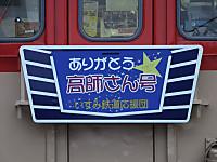 Isumi_takashi20150321_09