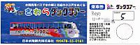 Sawara_duck20150329_21