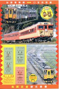 Isumi_rail20150401_06