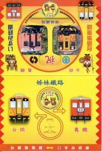 Isumi_rail20150401_07