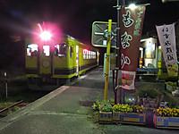 Isumi350_20150409_05