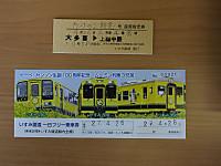 Isumi350_20150426_30