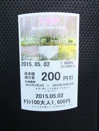 Asikaga20150502_17