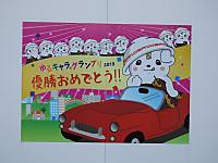 Asikaga20150502_39