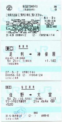 Asikaga20150502_46
