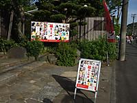 Kamakura20150503_01