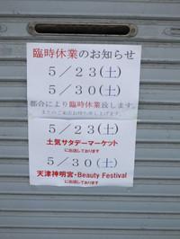 Chiba_mono20150523_11