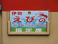 Isumi_kiha28_20150531_12
