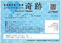 Kobukuro20150606_05