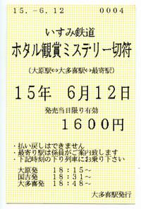 Isumi_otaki20150612_07