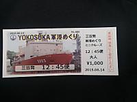 Yokosuka20150614_57