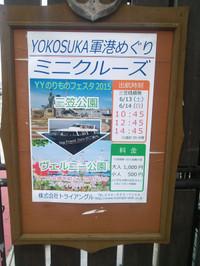 Yokosuka20150614_58