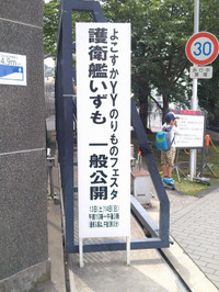 Yokosuka20150614_67
