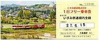 Isumi_rail20150615_01