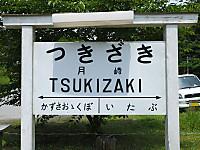 Tukizaki20150614_18