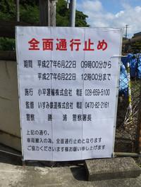 Isumi_otaki20150620_03