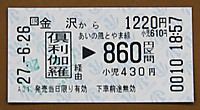 Otonapass20150626_33