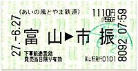 Otonapass20150627_16