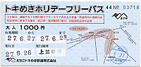 Otonapass20150626_23