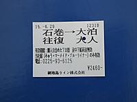 Otonapass20150629_10