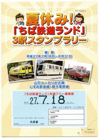 Isumi_rail20150718_08