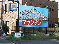 Mount20150812_04