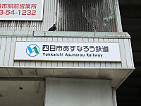Asunaro20150812_01