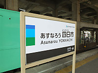 Asunaro20150812_04