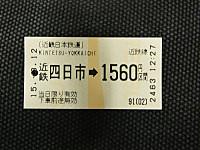 Kintetu20150812_03