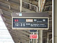 Kintetu20150812_04