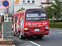 Tokai20150814_54
