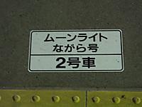 Tokai20150814_57