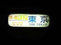 Tokai20150814_60