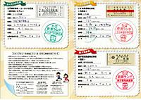 Tetudou3eki_stamp20150815_42