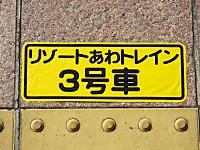Awa_train20150801_16