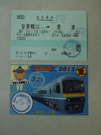 Awa_train20150801_20