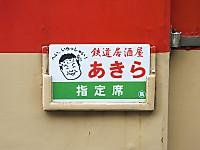Isumi_otaki20150808_16