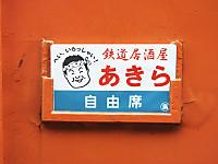 Isumi_otaki20150808_17