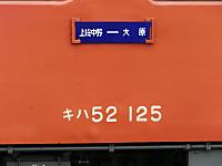 Isumi_kiha52_20150819_04