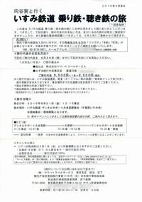 Isumi_mukaiya20150821_01