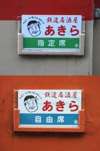 Isumi_izakaya20150822_02