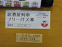 Isumi_izakaya20150822_05