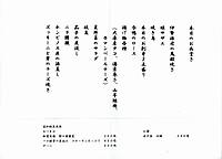 Isumi_izakaya20150822_08