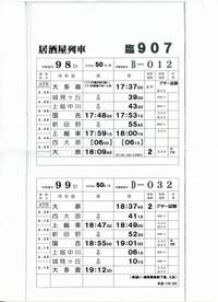 Isumi_izakaya20150822_14