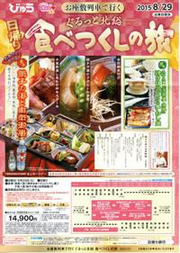 Hokuso20150829_01