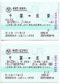 Hokuso20150829_02