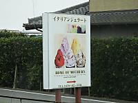 Hokuso20150829_31